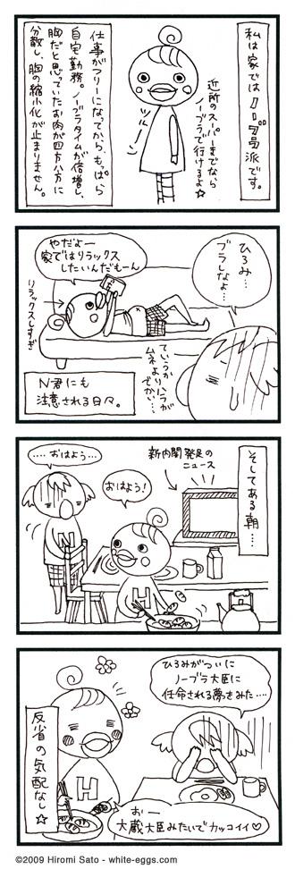 090925_nobura