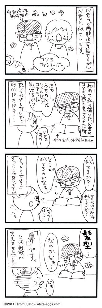 110204_otousan