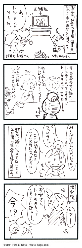 110204_tsukkomi