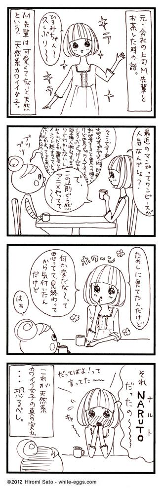 120424_naruto