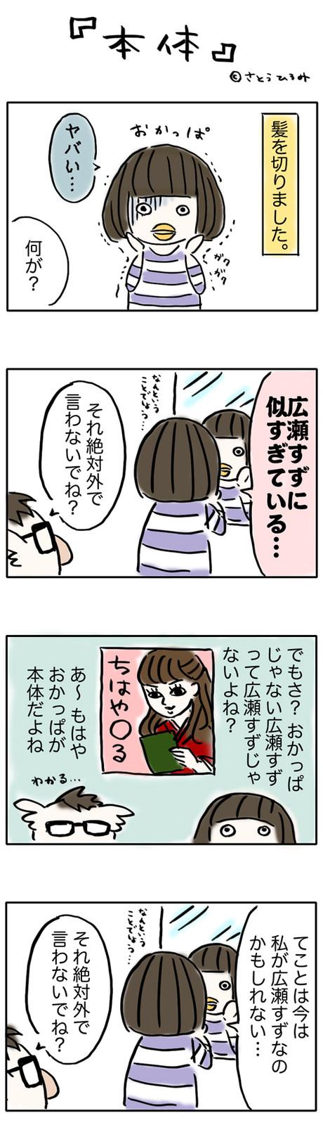 160608_hontai2