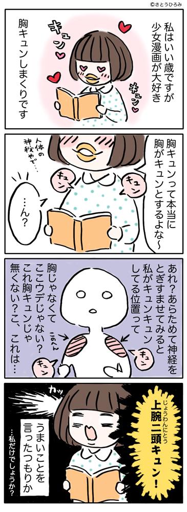 160608_munekyun